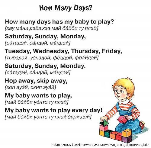 Английский дни недели дети стих