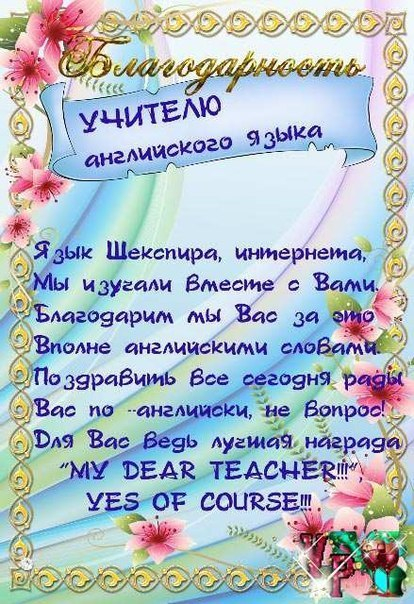Поздравления для учительнице на английском языке