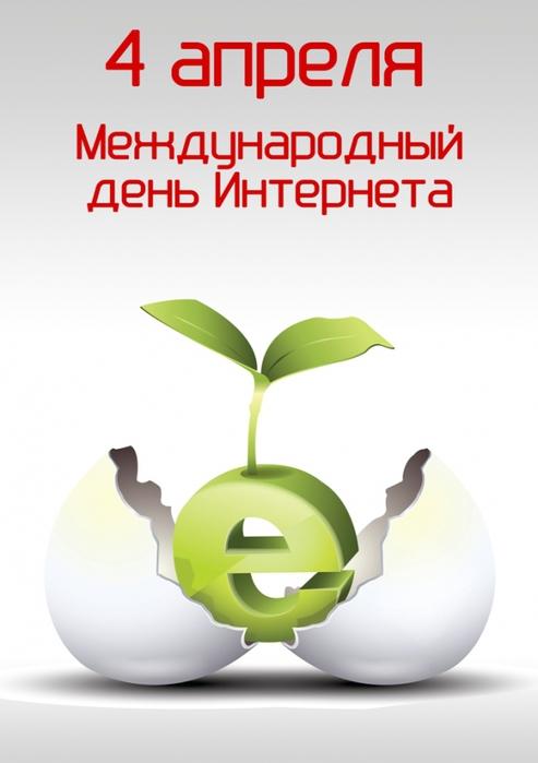 4425037_Plakat_na_den_interneta__L (493x700, 140Kb)