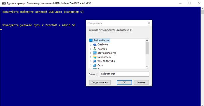 Как сделать загрузочную zver xp 818