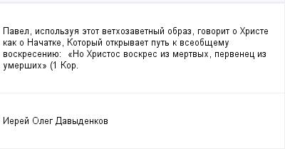 mail_97812570_Pavel-ispolzua-etot-vethozavetnyj-obraz-govorit-o-Hriste-kak-o-Nacatke-Kotoryj-otkryvaet-put-k-vseobsemu-voskreseniue_------_No-Hristos-voskres-iz-mertvyh-pervenec-iz-umersih_----1-Kor. (400x209, 6Kb)
