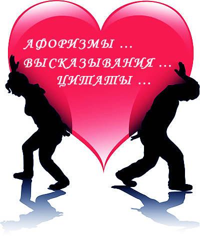 aforizmy-vyskazyvaniya-tsitaty (400x474, 31Kb)