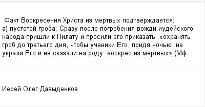 mail_97817315_Fakt-Voskresenia-Hrista-iz-mertvyh-podtverzdaetsa_---a-pustotoj-groba_---Srazu-posle-pogrebenia-vozdi-iudejskogo-naroda-prisli-k-Pilatu-i-prosili-ego-prikazat----_ohranat-grob-do-treteg (400x209, 8Kb)