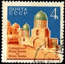 YtSU 2739 Мечети Самарканда Шахи-Зинда 30к 1963 (134x132, 20Kb)