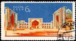 YtSU 2749 Мечети Самарканда Регистан 1963 (242x133, 30Kb)
