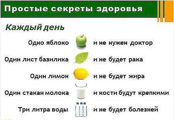 Простой для здоровья
