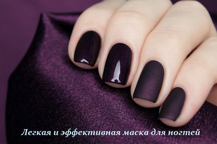 1459772220_Legkaya_i_yeffektivnaya_maska_dlya_nogtey (700x464, 445Kb)