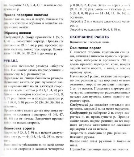 5308269_kardiganodri6 (434x507, 103Kb)