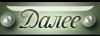 Зеленая 0 (100x36, 7Kb)