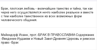 mail_97834418_Brak-plotskaa-luebov--velicajsee-tainstvo-i-tajna-tak-kak-cerez-nego-osusestvlaetsa-necto-naibolee-realnoe-i-vmeste-s-tem-naibolee-tainstvennoe-iz-vseh-vozmoznyh-form-celoveceskogo-obse (400x209, 8Kb)