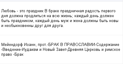 mail_97840011_Luebov--eto-prazdnik-V-brake-prazdnicnaa-radost-pervogo-dna-dolzna-prodlitsa-na-vsue-zizn_-kazdyj-den-dolzen-byt-prazdnikom-kazdyj-den-muz-i-zena-dolzny-byt-novy-i-neobyknovenny-drug-dl (400x209, 8Kb)