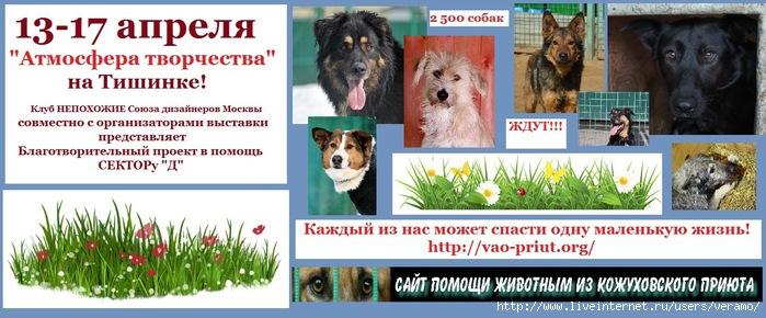 3846346_atm_tvva_aprel (700x290, 183Kb)