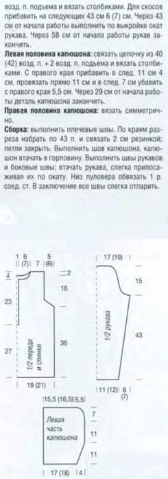 6010649_pulovsport2 (245x700, 53Kb)
