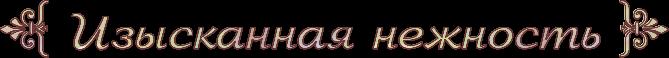 5155516_4maf_ru_pisec_2016_04_06_041732 (669x58, 70Kb)