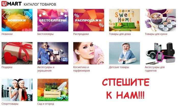 интернет магазин товаров для дома, /4682845_Bezimyannii1 (700x421, 106Kb)