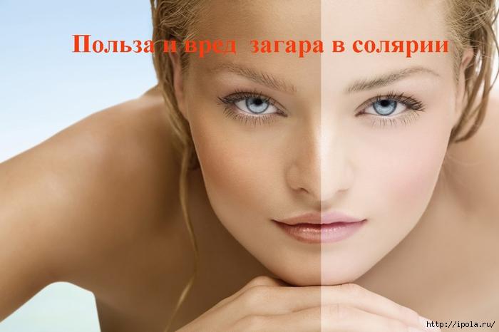 "alt=""Польза и вред  загара в солярии""/2835299_Polza_i_vred__zagara_v_solyarii (700x466, 171Kb)"