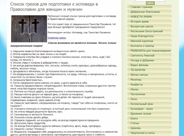 какие грехи перечислять на исповеди православие