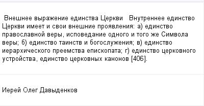 mail_97850855_Vnesnee-vyrazenie-edinstva-Cerkvi-------Vnutrennee-edinstvo-Cerkvi-imeet-i-svoi-vnesnie-proavlenia_---a-edinstvo-pravoslavnoj-very-ispovedanie-odnogo-i-togo-ze-Simvola-very_---b-edinstv (400x209, 7Kb)