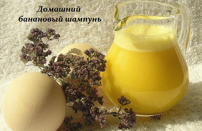 1459963059_Domashniy_bananovuyy_shampun_ (700x453, 734Kb)