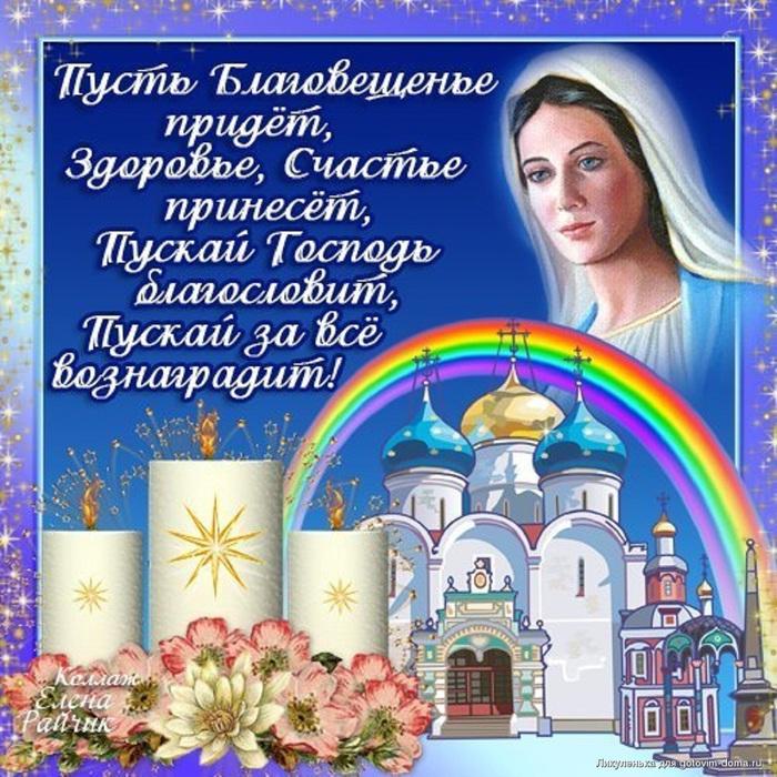 Картинки с поздравлением благовещеньем