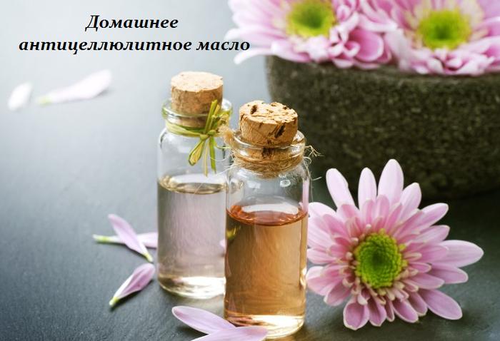 1459966033_Domashnee_anticellyulitnoe_maslo (700x478, 394Kb)