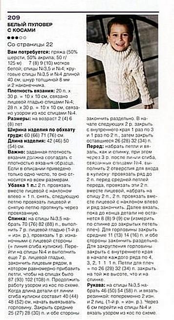 5525411_bel__pylov_dlya_malchika_opisanie_1 (356x655, 102Kb)