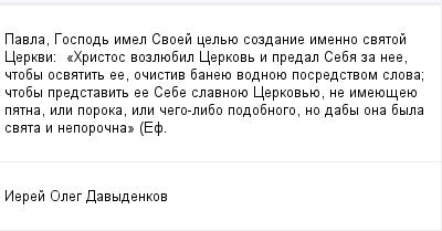 mail_97862268_Pavla-Gospod-imel-Svoej-celue-sozdanie-imenno-svatoj-Cerkvi_------_Hristos-vozluebil-Cerkov-i-predal-Seba-za-nee-ctoby-osvatit-ee-ocistiv-baneue-vodnoue-posredstvom-slova_-ctoby-predsta (400x209, 7Kb)