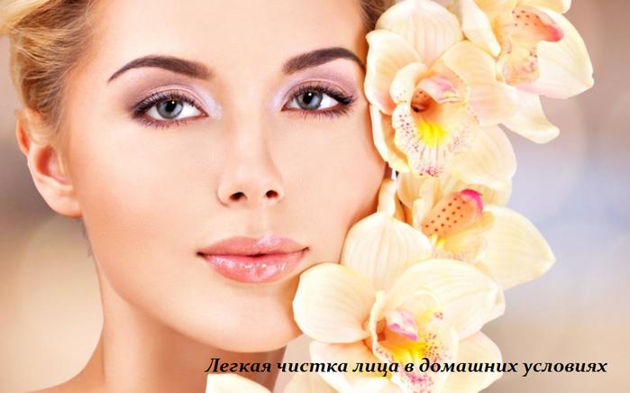 1460043545_Legkaya_chistka_lica_v_domashnih_usloviyah__yeffekt_super (699x436, 371Kb)
