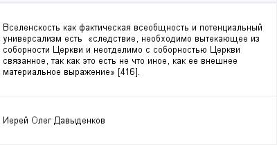 mail_97864004_Vselenskost-kak-fakticeskaa-vseobsnost-i-potencialnyj-universalizm-est------_sledstvie-neobhodimo-vytekauesee-iz-sobornosti-Cerkvi-i-neotdelimo-s-sobornostue-Cerkvi-svazannoe-tak-kak-et (400x209, 7Kb)
