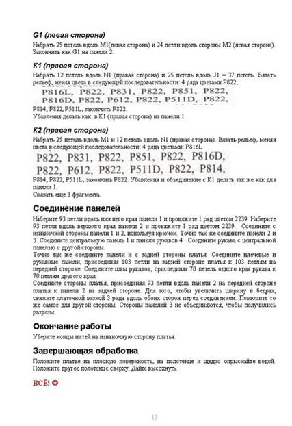5308269_platjekvadrat13 (427x622, 91Kb)