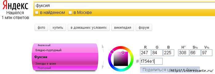 Яндекс_цвет (700x241, 66Kb)