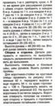 Превью 4 (172x328, 125Kb)