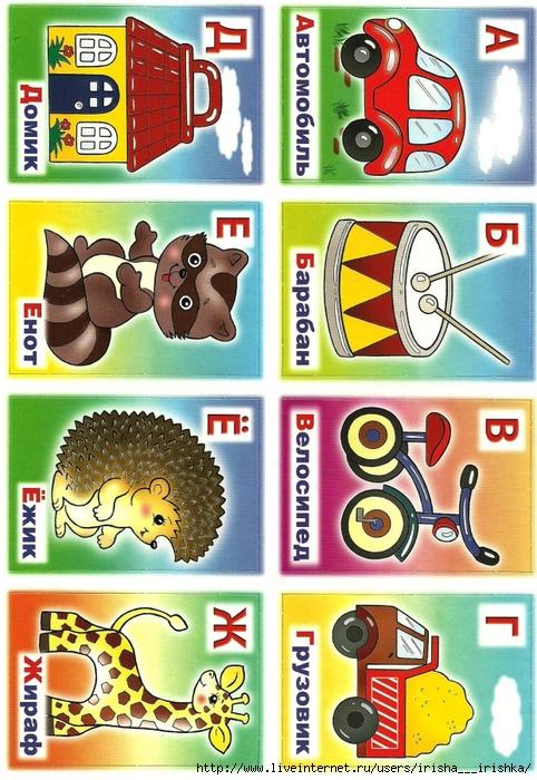 Карточки с картинками для детей своими руками