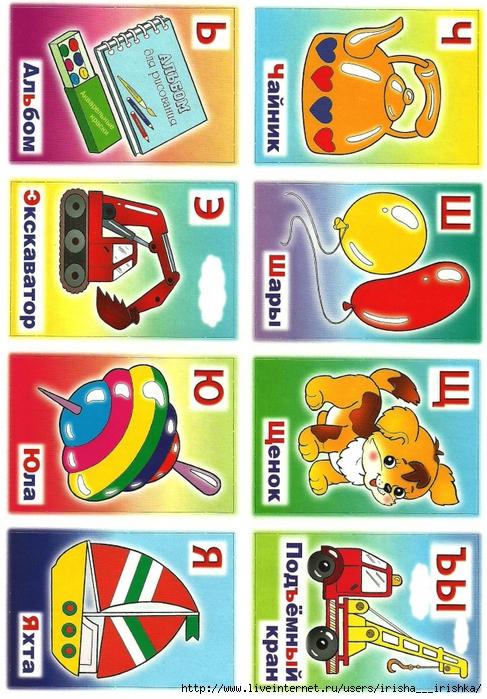 Карточки букв своими руками