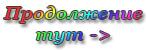 1364585802_chit_prodolzhenie (148x50, 18Kb)