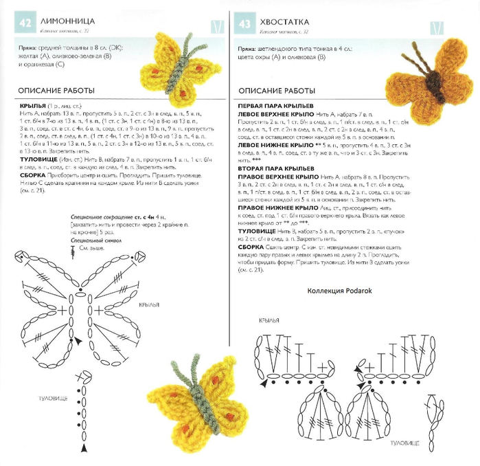 Вязаные цветы, бабочки наталья слонова Простые схемы