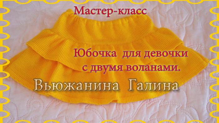 Юбочка (700x393, 139Kb)