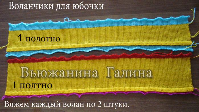 Желтая юбочка 1 (700x393, 490Kb)