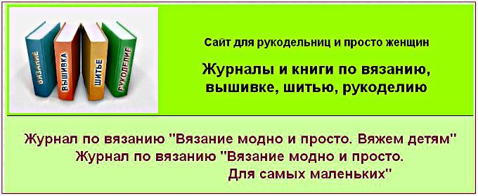баннер журналы рукоделие (680x279, 51Kb)