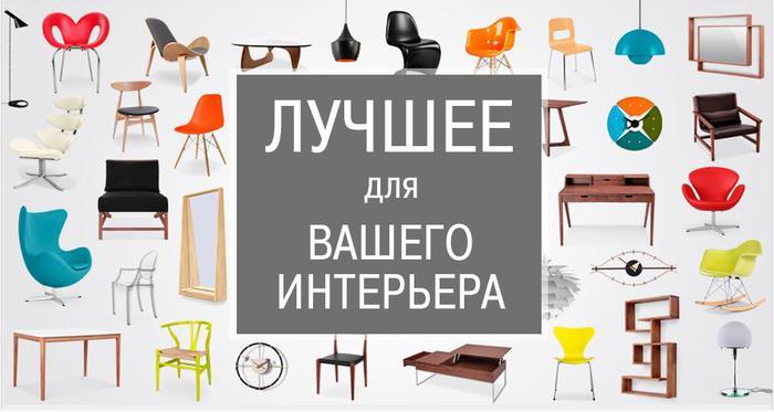 оригинальная мебель москва/3185107_ekskluzivnaya_dizainerskaya_mebel_v_moskve (700x373, 38Kb)