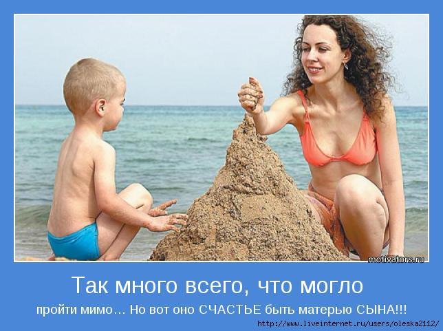 Мама и сын строят замок из песка Купить фото с кодом 042480 в высоком разре