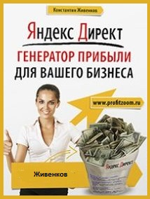 Константин Живенков - Генератор прибыли для Вашего бизнеса./4553015_Kyrs_obycheniya_Jivenkov_Yandeks_Direkt__GENERATOR_PRIBILI_DLYa_VAShEGO_BIZNESA (214x284, 32Kb)