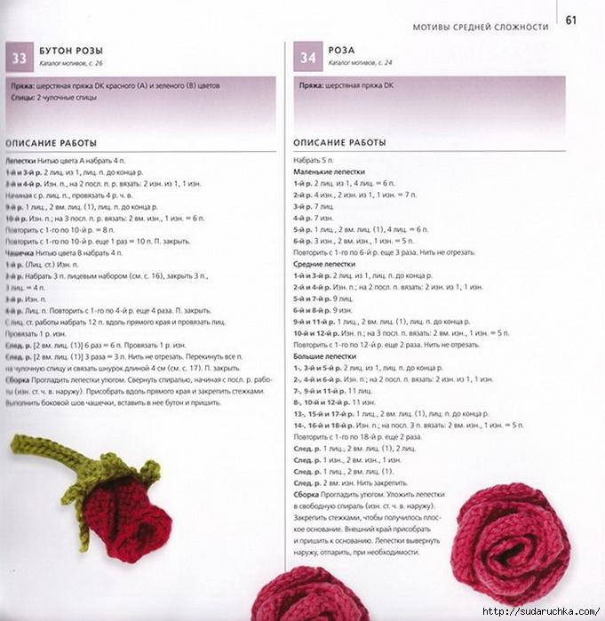 Вязание крючком розы крючком схемы и описание 99