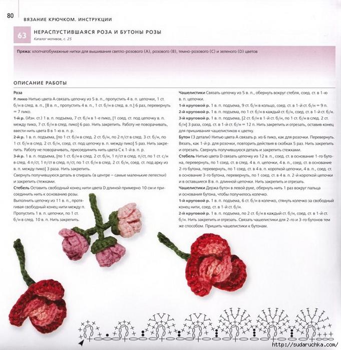 Вязание крючком розы крючком схемы и описание 80