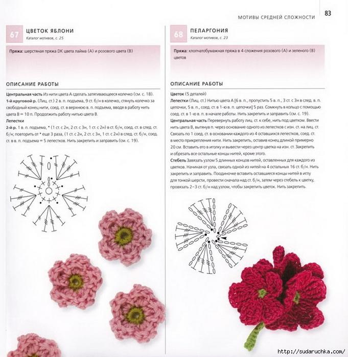 Вязание крючком цветов для начинающих схемы с подробным описанием 98
