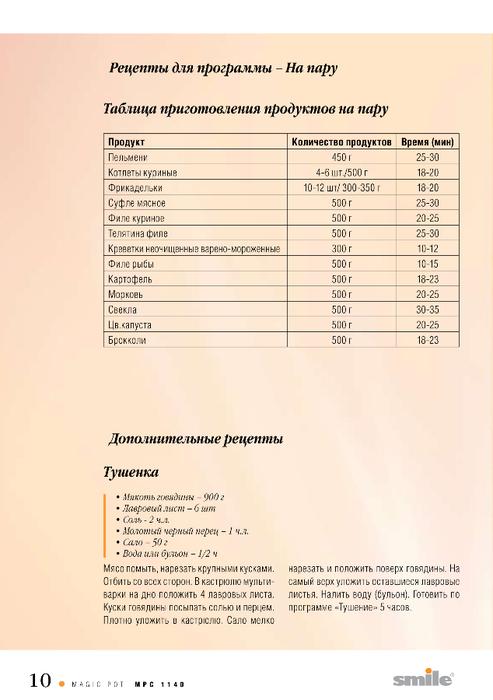 MPC 1140 Kniga Receptov-10 (493x700, 200Kb)