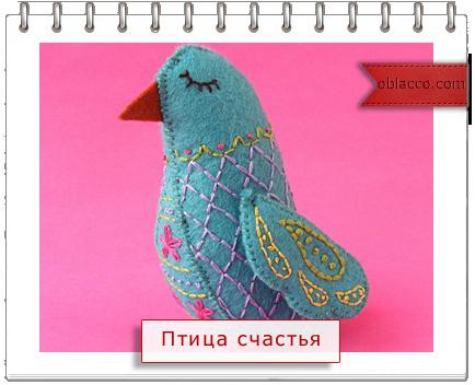 птичка из фетра/3518263_psisa (434x352, 196Kb)