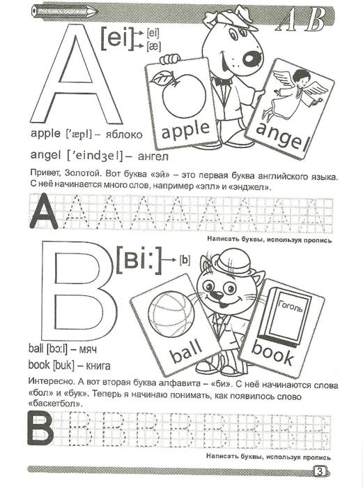 раскраска для школьников 7-8 лет