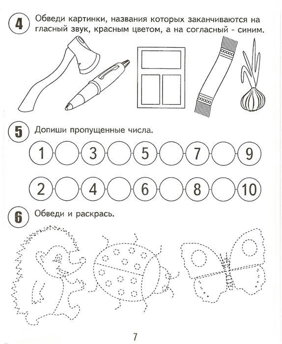Развивающие картинки для детей 12 лет распечатать 11