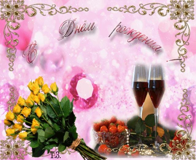 Поздравления - пожелания - Страница 87 - Форум Romantic Fantasy.